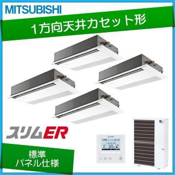 三菱電機 業務用エアコン /1方向天井カセット形 /標準化粧パネル /スリムER /同時フォー(ダブルツイン) P280 10馬力 /三相200V /ワイヤードリモコン /