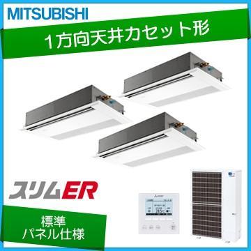 三菱電機 業務用エアコン /1方向天井カセット形 /標準化粧パネル /スリムER /同時トリプル P224 8馬力 /三相200V /ワイヤードリモコン /