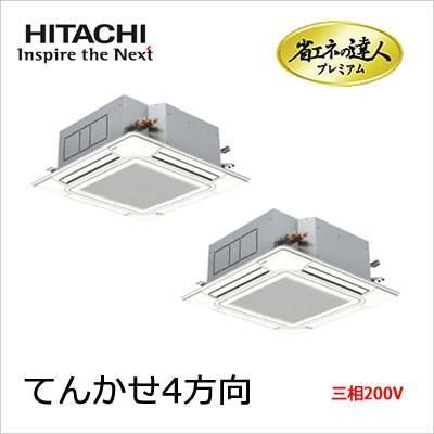 日立(HITACHI) 業務用エアコン12.0馬力相当相当 てんかせ4方向(個別ツイン)三相200V  ワイヤードRCI-AP335GHP4 省エネ達人P[送料無料]省エネの達人