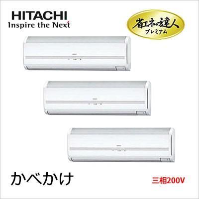 日立(HITACHI) 業務用エアコン10.0馬力相当相当 かべかけ(個別トリプル )三相200V  ワイヤレスRPK-AP280GHG5 省エネ達人P[送料無料]省エネの達人