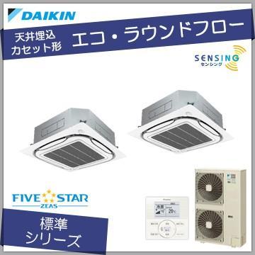 ダイキン 業務用エアコン /エコ・ラウンドフロー 天井カセット4方向 /FIVE STAR ZEAS /ツイン P112 4馬力 /三相200V /ワイヤードリモコン /