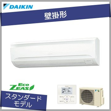 ダイキン 業務用エアコン /壁掛形 Eco-ZEAS /シングル P63 2.5馬力 /三相200V /ワイヤードリモコン /