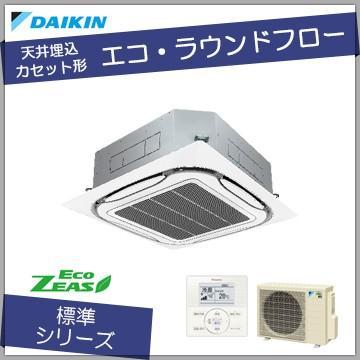 ダイキン 業務用エアコン /エコ・ラウンドフロー 天井カセット4方向 /Eco-ZEAS /シングル P40 1.5馬力 /三相200V /ワイヤードリモコン /