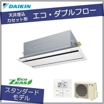 ダイキン 業務用エアコン /エコ・ダブルフロー 天井カセット2方向 /Eco-ZEAS /シングル P63 2.5馬力 /三相200V /ワイヤードリモコン /