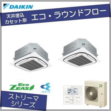ダイキン 業務用エアコン /エコ・ラウンドフロー 天井カセット4方向 /Eco-ZEAS /ツイン P112 4馬力 /三相200V /ワイヤードリモコン /