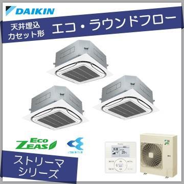 ダイキン 業務用エアコン /エコ・ラウンドフロー 天井カセット4方向 /Eco-ZEAS /トリプル P160 6馬力 /三相200V /ワイヤードリモコン /