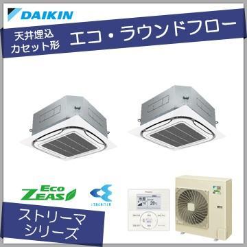 ダイキン 業務用エアコン /エコ・ラウンドフロー 天井カセット4方向 /Eco-ZEAS /ツイン P80 3馬力 /単相200V /ワイヤードリモコン /