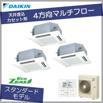 ダイキン 業務用エアコン /マルチフロータイプ 天井カセット4方向 /Eco-ZEAS /トリプル P160 6馬力 /三相200V /ワイヤードリモコン /