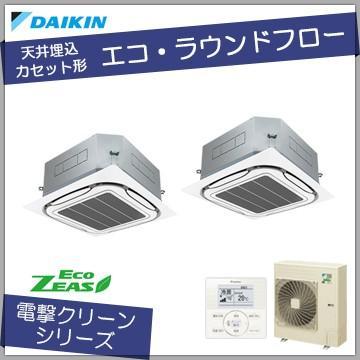 ダイキン 業務用エアコン /エコ・ラウンドフロー 天井カセット4方向 /Eco-ZEAS /ツイン P140 5馬力 /三相200V /ワイヤードリモコン /