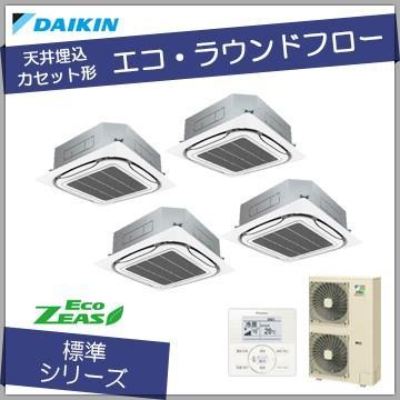 ダイキン 業務用エアコン /エコ・ラウンドフロー 天井カセット4方向 /Eco-ZEAS /ダブルツイン P224 8馬力 /三相200V /ワイヤードリモコン /