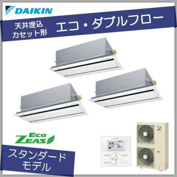 ダイキン 業務用エアコン /エコ・ダブルフロー 天井カセット2方向 /Eco-ZEAS /トリプル P224 8馬力 /三相200V /ワイヤードリモコン /