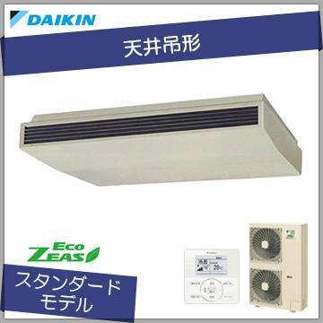 ダイキン 業務用エアコン /天井吊形 Eco-ZEAS /シングル P280 10馬力 /三相200V /ワイヤードリモコン /