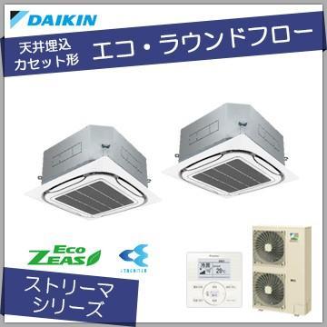 ダイキン 業務用エアコン /エコ・ラウンドフロー 天井カセット4方向 /Eco-ZEAS /ツイン P224 8馬力 /三相200V /ワイヤードリモコン /