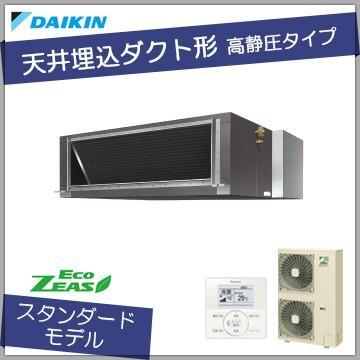 ダイキン 業務用エアコン /天井埋込ダクト形 Eco-ZEAS /シングル P280 10馬力 /三相200V /ワイヤードリモコン /