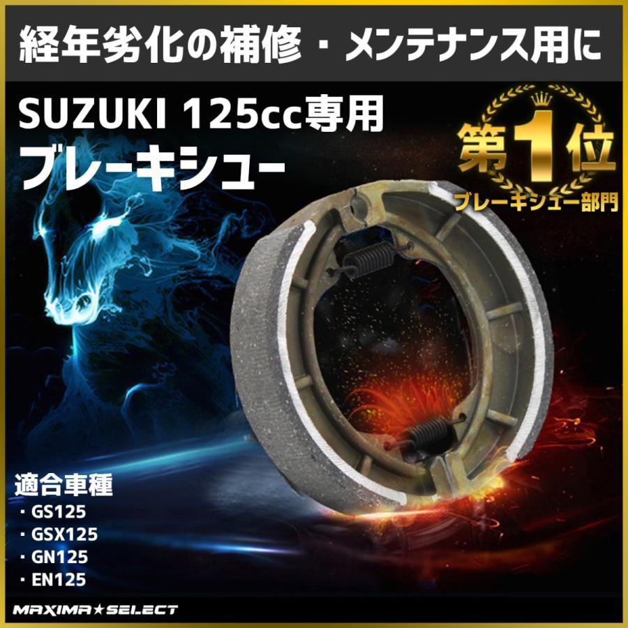リアブレーキシュー SUZUKI スズキ GN125H 2F GS125 EN125 2A 外装 部品 メンテナンス|maximaselect