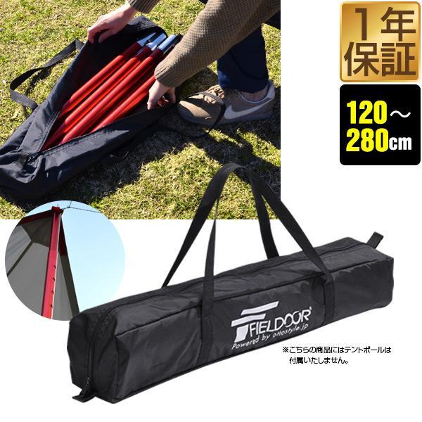 収納バッグ テントポール アルミ製テントポール 直径 32mm 高さ120 - 280cm 専用 バッグ 持ち運び アルミ サブポール 送料無料 メール便 maxshare