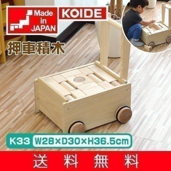 おもちゃ 知育 玩具 手押し車 押し車 積み木 押車積木 日本製 K33 室内 1歳 2歳 男の子 女の子 幼児 ベビー プレゼント 誕生日 コイデ KOIDE 送料無料