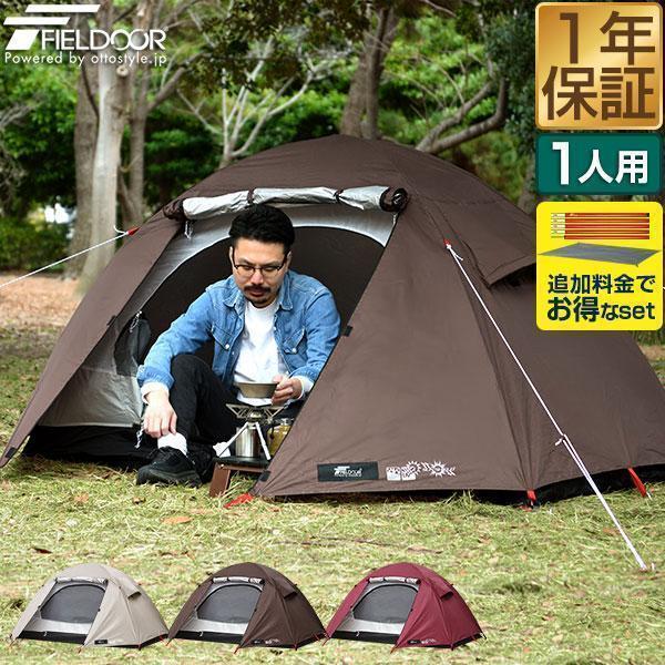 テント ソロテント 一人用 キャンプテント ソロキャンプ ドーム型 おしゃれ メッシュ フルクローズ キャノピー ツーリング バイク 小さい FIELDOOR 送料無料|maxshare
