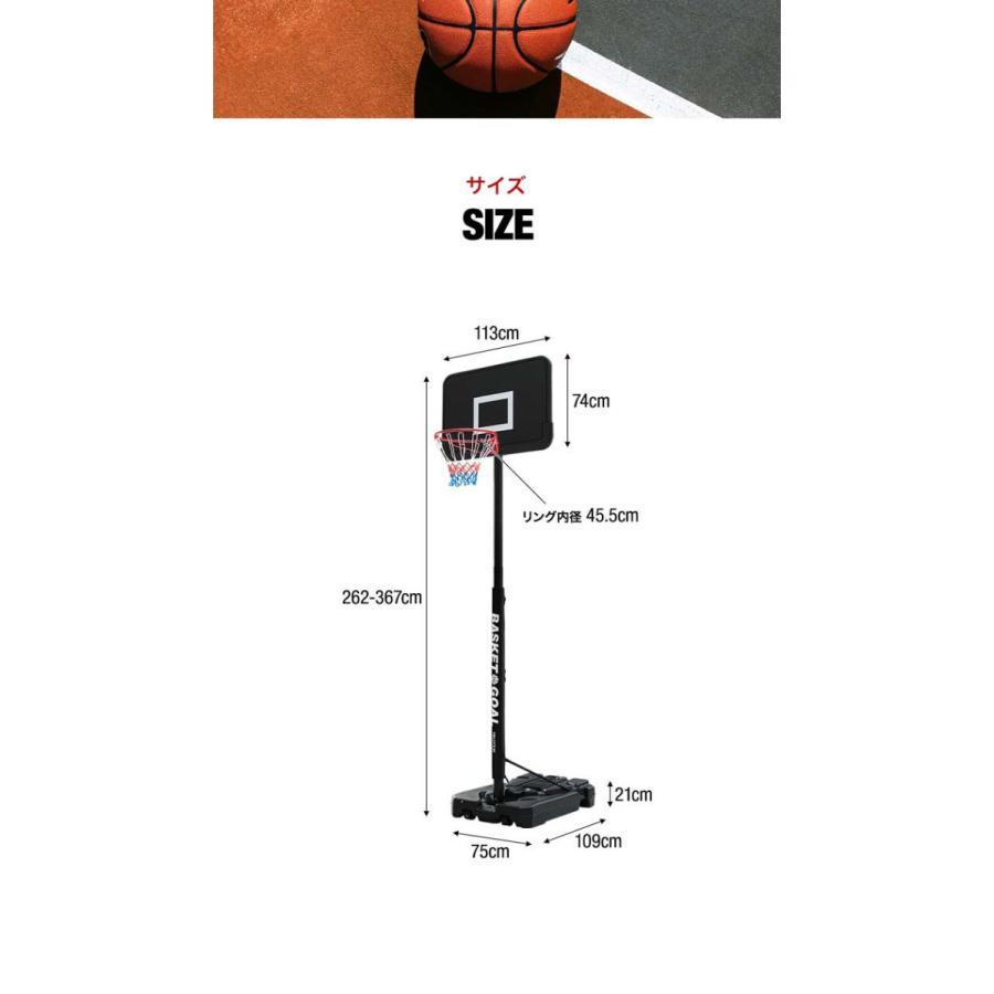 バスケット ゴール サイズ