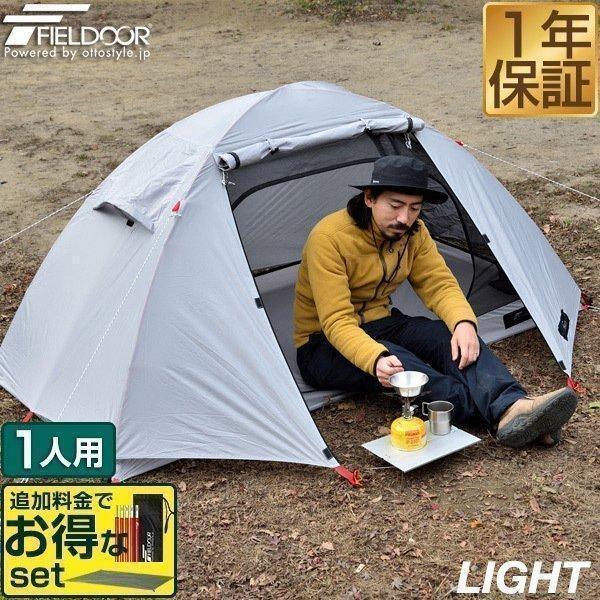 テント ソロテント 一人用 キャンプテント ソロキャンプ アウトドア おしゃれ フルクローズ ドーム型テント 軽量 コンパクト 前室 おすすめ FIELDOOR 送料無料 maxshare