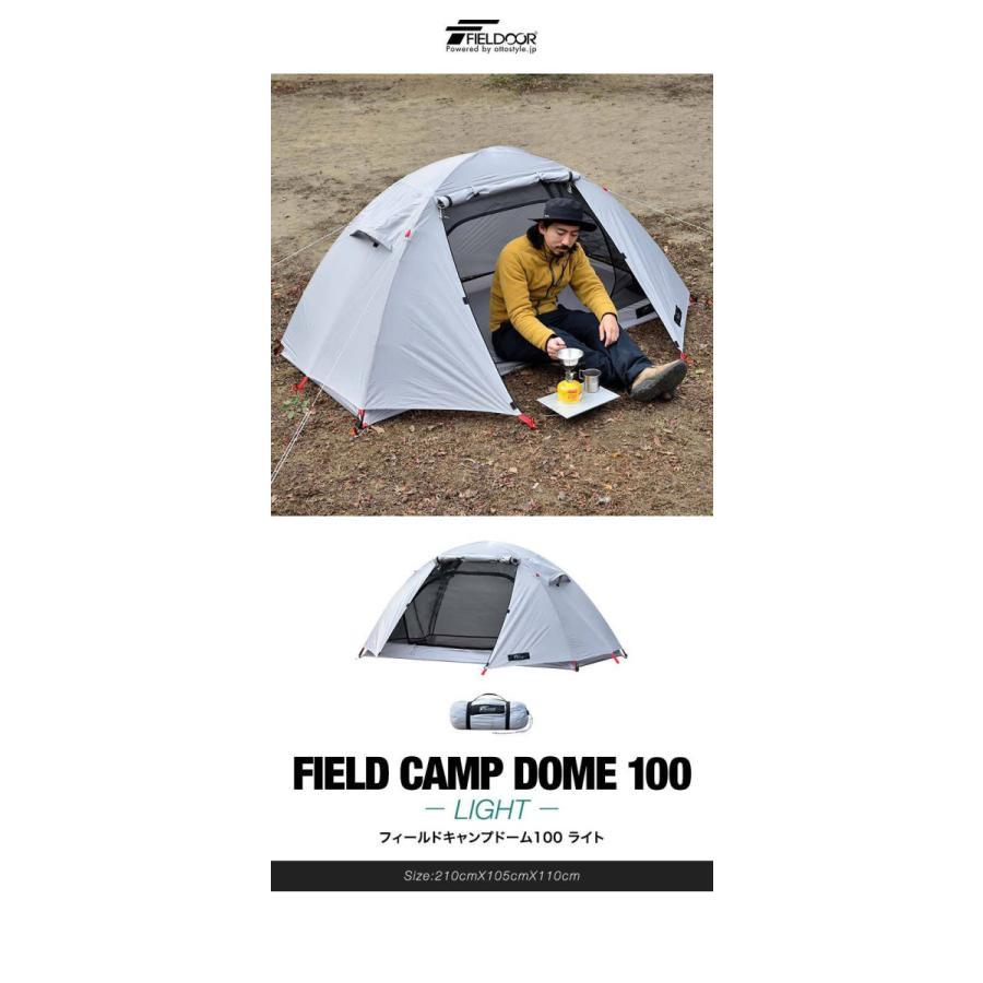 テント ソロテント 一人用 キャンプテント ソロキャンプ アウトドア おしゃれ フルクローズ ドーム型テント 軽量 コンパクト 前室 おすすめ FIELDOOR 送料無料 maxshare 02