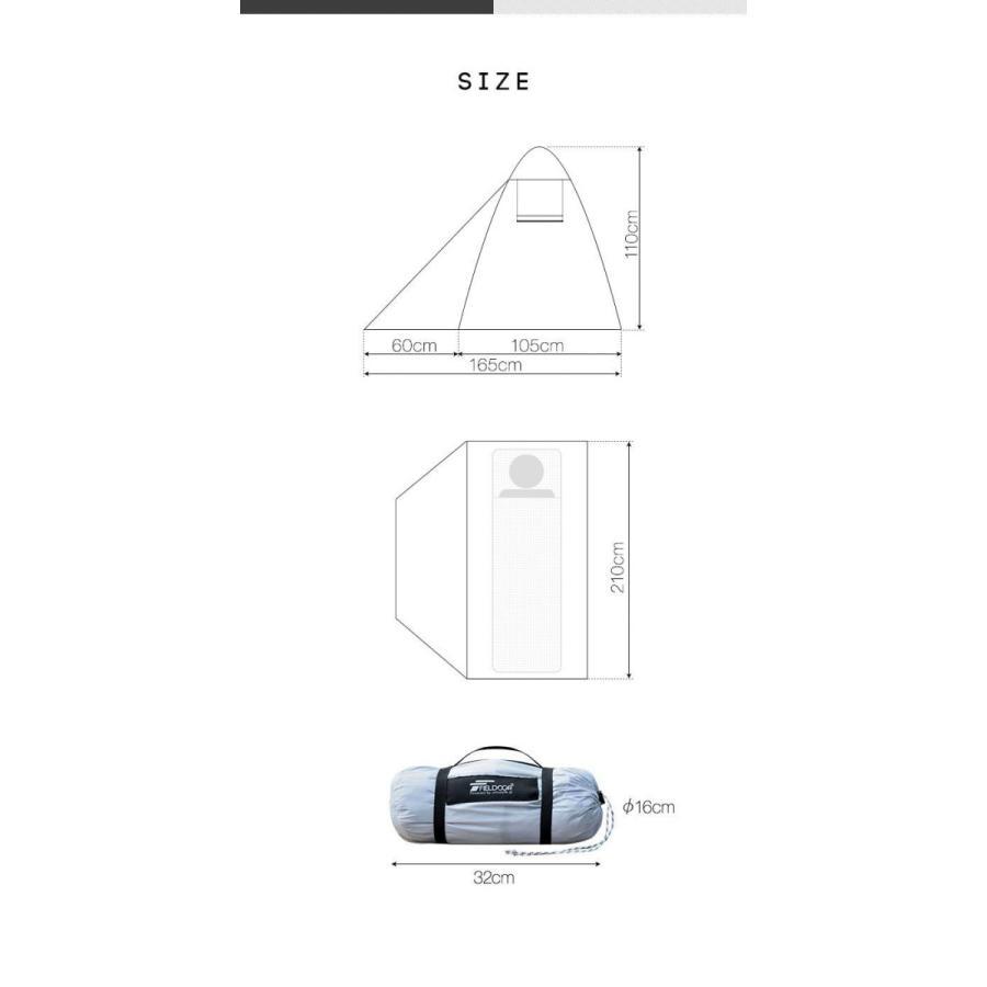 テント ソロテント 一人用 キャンプテント ソロキャンプ アウトドア おしゃれ フルクローズ ドーム型テント 軽量 コンパクト 前室 おすすめ FIELDOOR 送料無料 maxshare 11