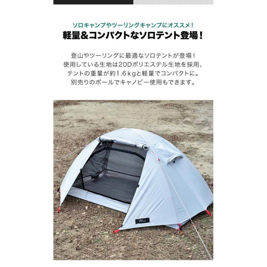 テント ソロテント 一人用 キャンプテント ソロキャンプ アウトドア おしゃれ フルクローズ ドーム型テント 軽量 コンパクト 前室 おすすめ FIELDOOR 送料無料 maxshare 05