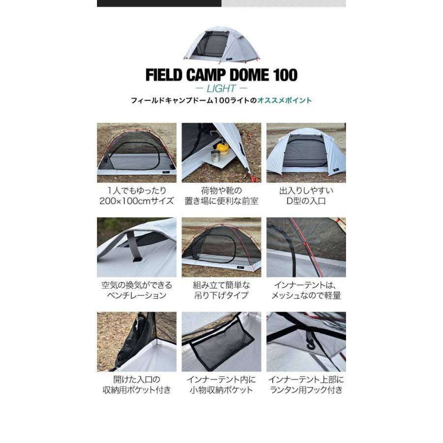 テント ソロテント 一人用 キャンプテント ソロキャンプ アウトドア おしゃれ フルクローズ ドーム型テント 軽量 コンパクト 前室 おすすめ FIELDOOR 送料無料 maxshare 09