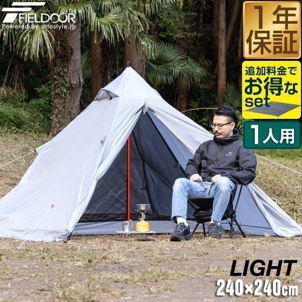 テント ワンポールテント 一人用 2人用 240cm ソロキャンプ 軽量 コンパクト ソロテント インナーテント アウトドア おしゃれ 前室 おすすめ FIELDOOR 送料無料|maxshare