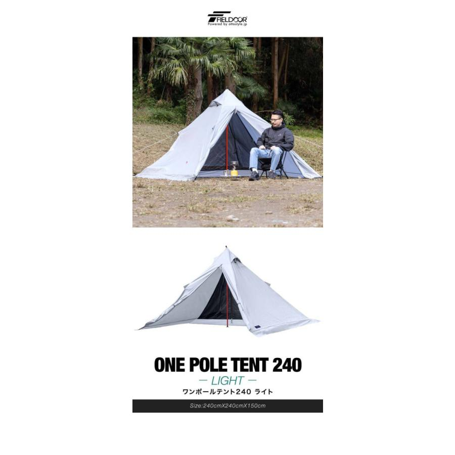 テント ワンポールテント 一人用 2人用 240cm ソロキャンプ 軽量 コンパクト ソロテント インナーテント アウトドア おしゃれ 前室 おすすめ FIELDOOR 送料無料|maxshare|02