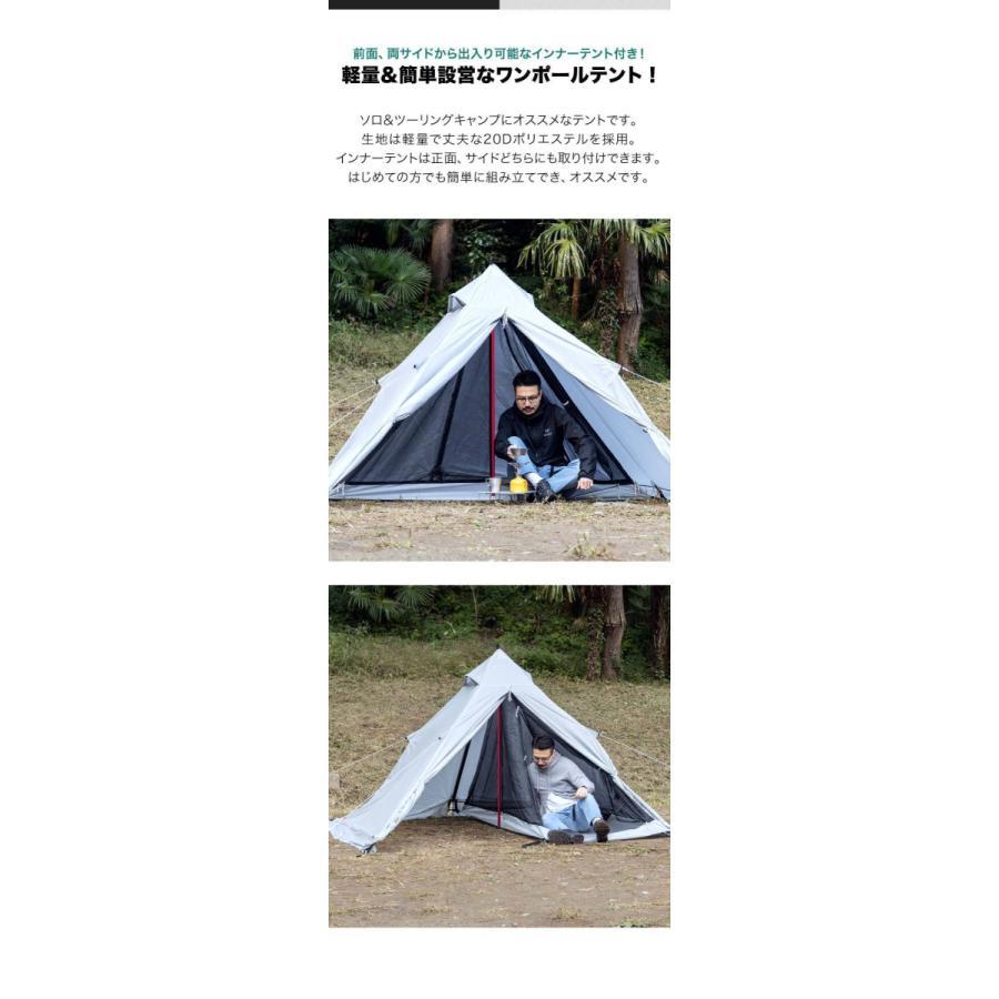 テント ワンポールテント 一人用 2人用 240cm ソロキャンプ 軽量 コンパクト ソロテント インナーテント アウトドア おしゃれ 前室 おすすめ FIELDOOR 送料無料|maxshare|05