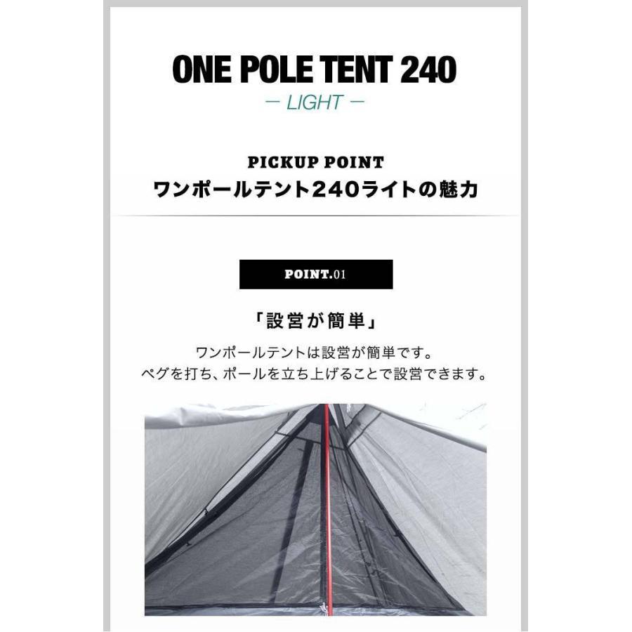 テント ワンポールテント 一人用 2人用 240cm ソロキャンプ 軽量 コンパクト ソロテント インナーテント アウトドア おしゃれ 前室 おすすめ FIELDOOR 送料無料|maxshare|07