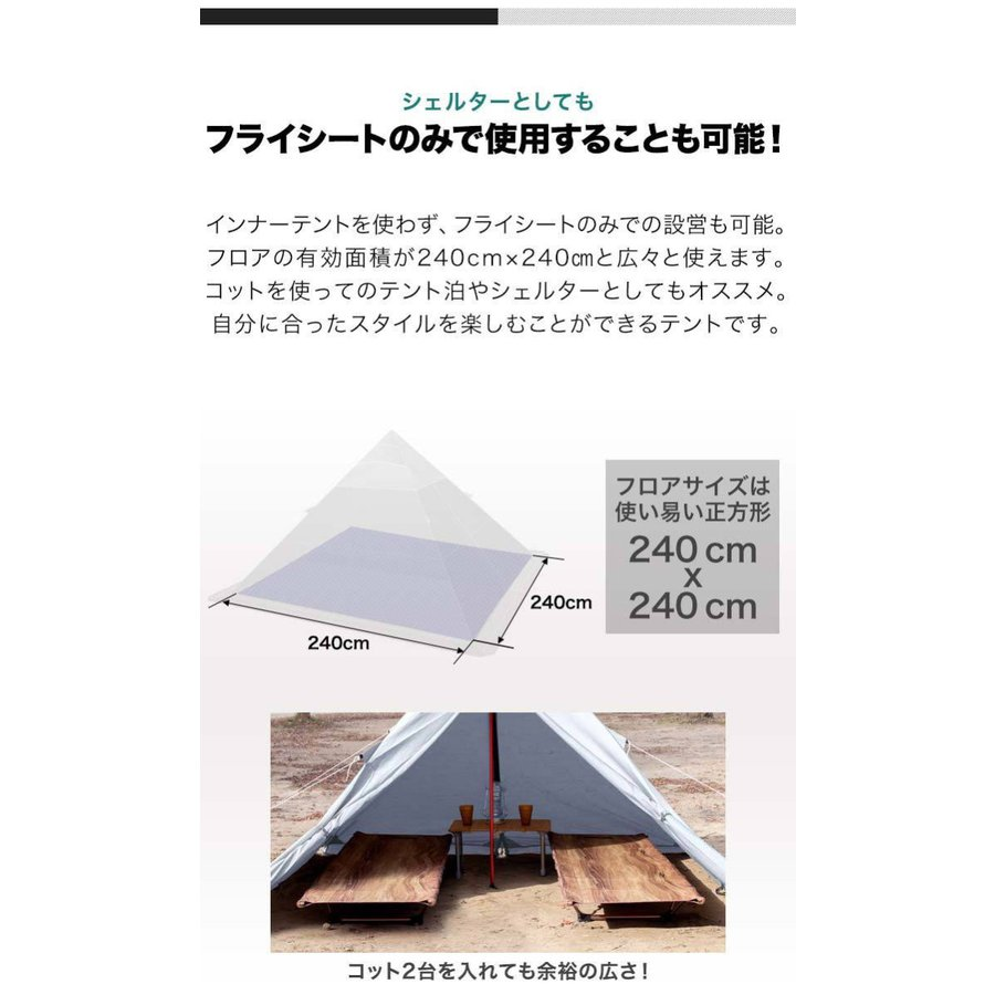 テント ワンポールテント 一人用 2人用 240cm ソロキャンプ 軽量 コンパクト ソロテント インナーテント アウトドア おしゃれ 前室 おすすめ FIELDOOR 送料無料|maxshare|09