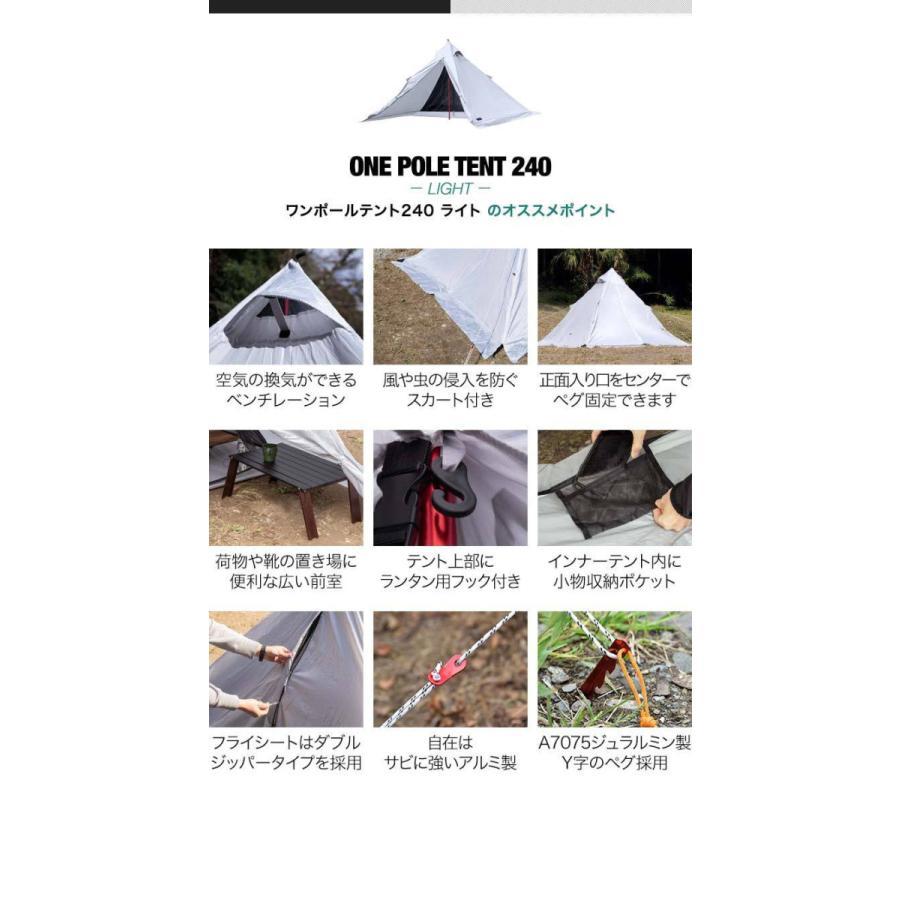 テント ワンポールテント 一人用 2人用 240cm ソロキャンプ 軽量 コンパクト ソロテント インナーテント アウトドア おしゃれ 前室 おすすめ FIELDOOR 送料無料|maxshare|10
