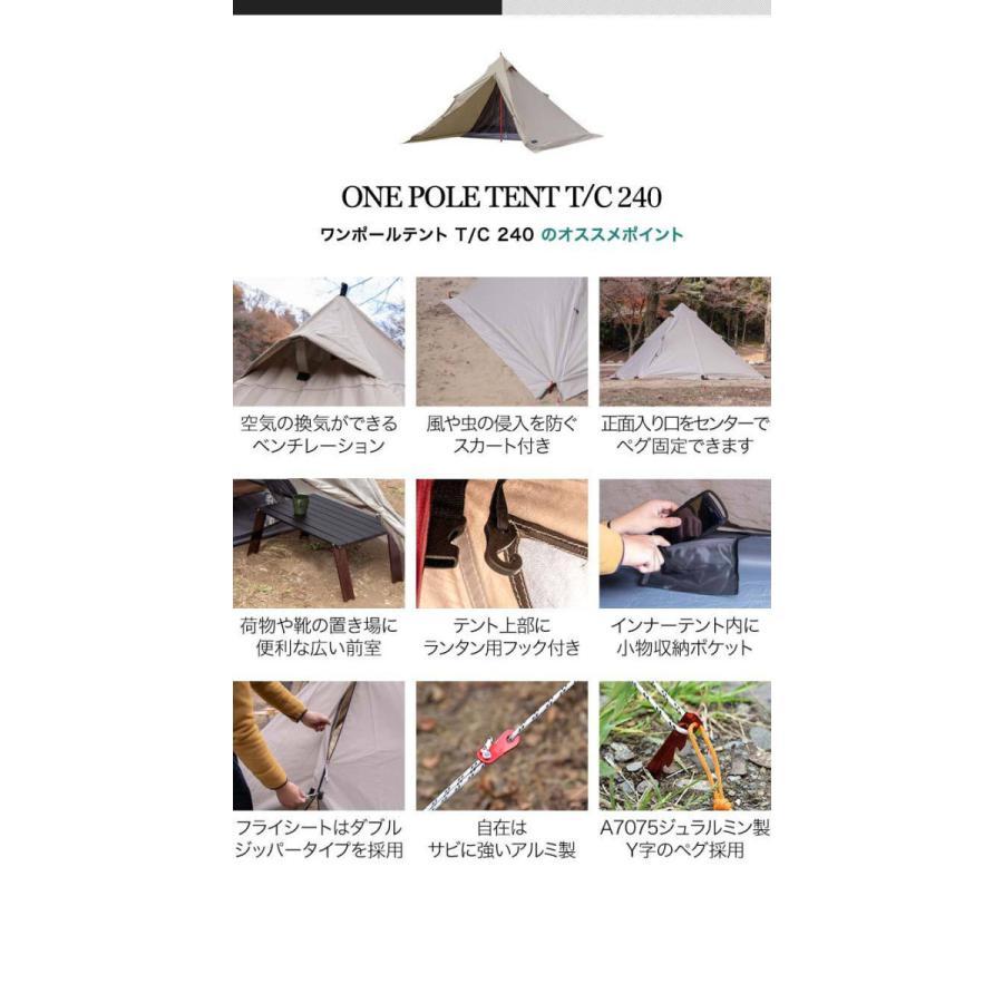 テント TC ワンポールテント 240 一人用 2人用 240cm ソロキャンプ 難燃 焚き火 コンパクト ソロテント アウトドア おしゃれ 前室 おすすめ  FIELDOOR 送料無料|maxshare|10