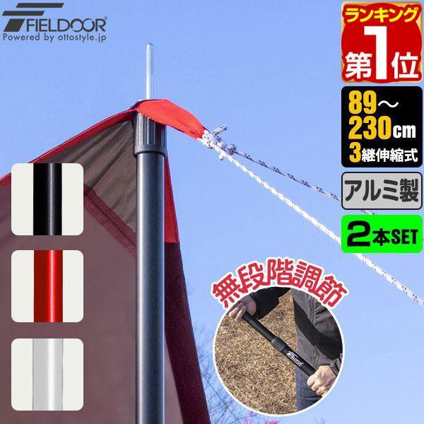 テントポール 無段階 高さ調整 アルミ製 2本セット 直径28mm 高さ89?230cm スライド伸縮式 ポール タープポール テント キャンプ アウトドア FIELDOOR 送料無料 maxshare