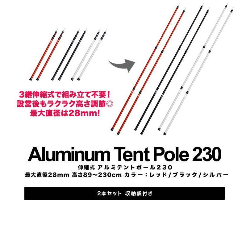 テントポール 無段階 高さ調整 アルミ製 2本セット 直径28mm 高さ89?230cm スライド伸縮式 ポール タープポール テント キャンプ アウトドア FIELDOOR 送料無料 maxshare 03