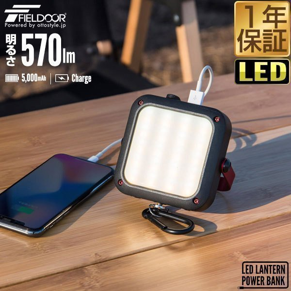 ランタン LED 小型 充電式 モバイルバッテリー ライト 570lm 5,000mAh USB 大容量バッテリー 防滴 IP65 調光 防災 災害 キャンプ アウトドア FIELDOOR 送料無料|maxshare