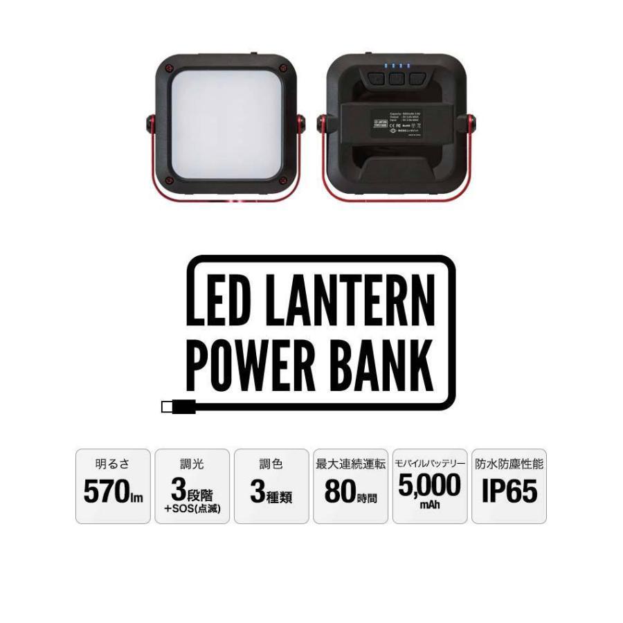 ランタン LED 小型 充電式 モバイルバッテリー ライト 570lm 5,000mAh USB 大容量バッテリー 防滴 IP65 調光 防災 災害 キャンプ アウトドア FIELDOOR 送料無料|maxshare|02