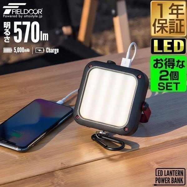ランタン LED 小型 充電式 モバイルバッテリー ライト 2個組 570lm 5,000mAh USB 大容量バッテリー 防滴 IP65 調光 防災 キャンプ アウトドア FIELDOOR 送料無料|maxshare