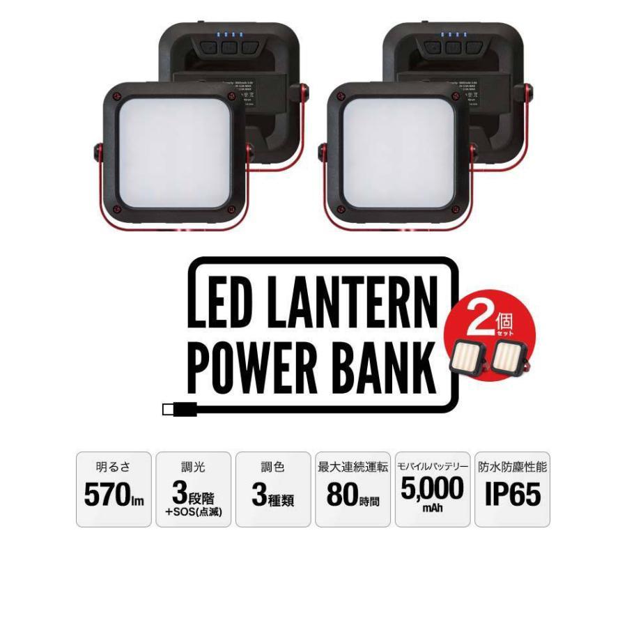 ランタン LED 小型 充電式 モバイルバッテリー ライト 2個組 570lm 5,000mAh USB 大容量バッテリー 防滴 IP65 調光 防災 キャンプ アウトドア FIELDOOR 送料無料|maxshare|02