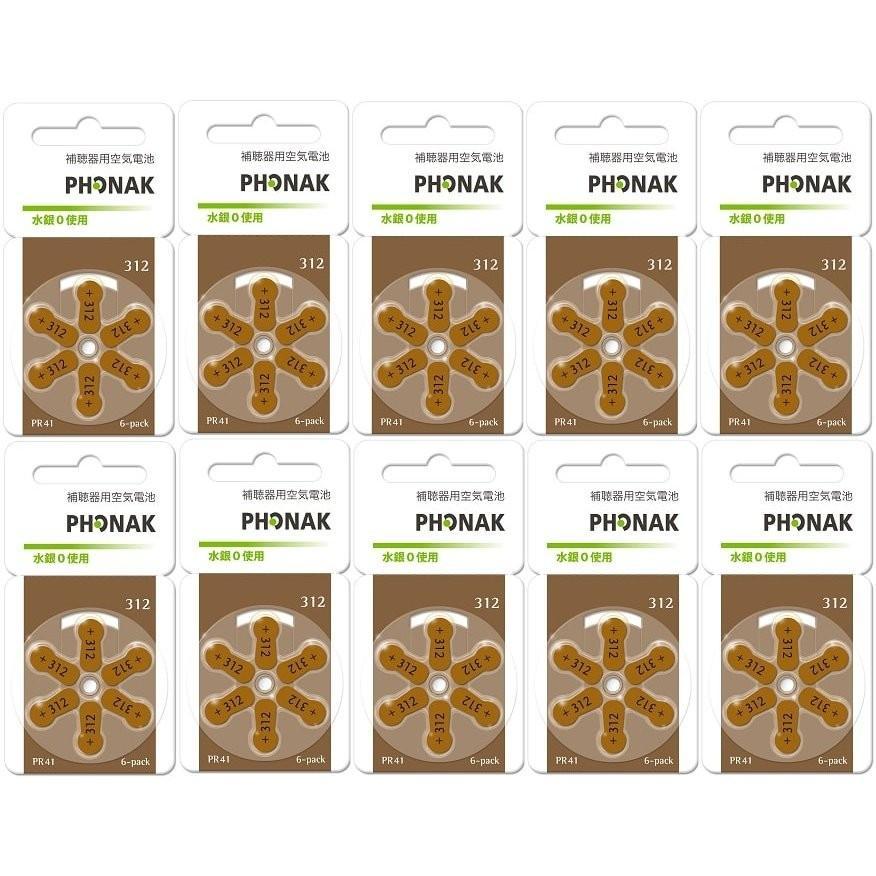 PHONAK フォナック 補聴器用電池 PR41(312) 10パック maxtool