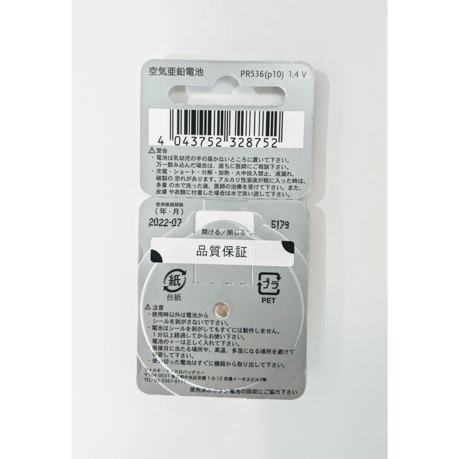 補聴器 電池 powerone パワーワン PR536(p10) 5パック 送料無料|maxtool|03