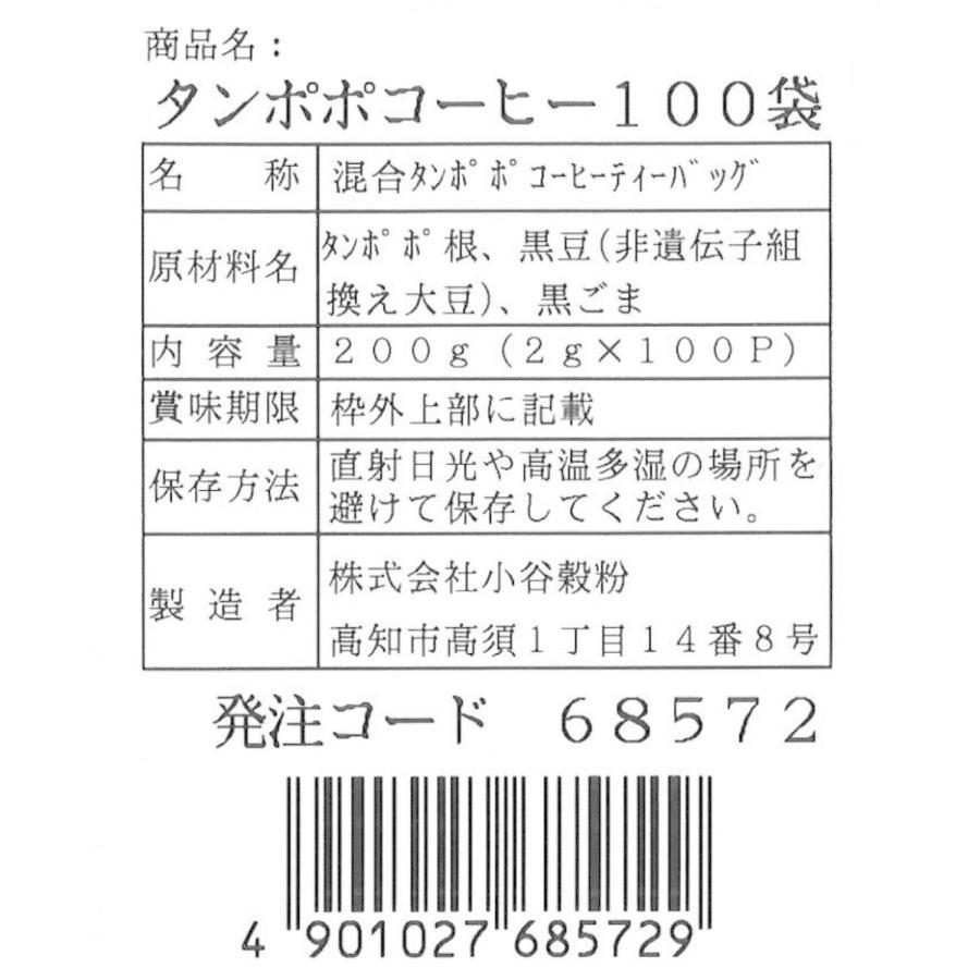 OSK業務用黒ゴマ黒豆入たんぽぽコーヒーティーパック2g×100袋(アルミ) maymaymall 02