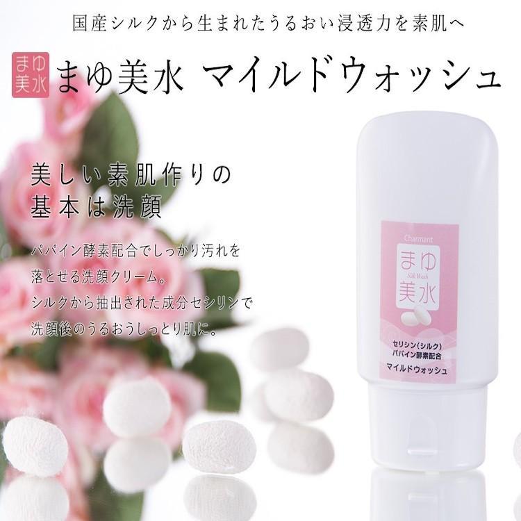 洗顔 まゆ美水 マイルドウォッシュ 150g シルク配合 パパイン酵素洗顔|mayubisui