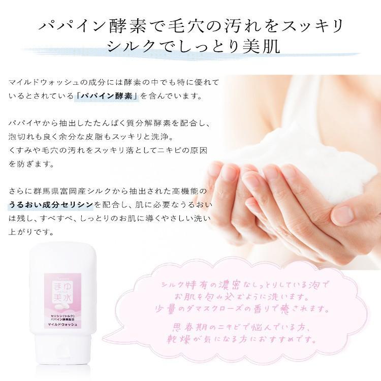 洗顔 まゆ美水 マイルドウォッシュ 150g シルク配合 パパイン酵素洗顔|mayubisui|03
