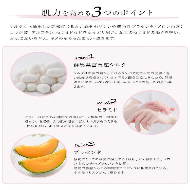 乳液 まゆ美水 ミルキーローション 120g シルク 植物性プラセンタ セラミド配合|mayubisui|03