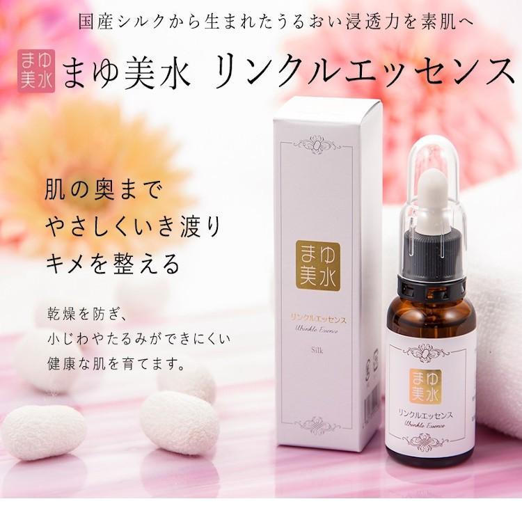 美容液 まゆ美水 リンクルエッセンス 30ml シルク 植物性由来コラーゲン プラセンタ配合|mayubisui