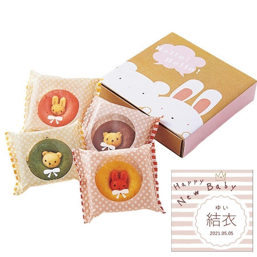 出産内祝い 名入れ 最安値 お菓子 洋菓子 ギフト 贈り物 卸直営 送料無料 4個 プレゼント 焼菓子 おしゃれ アニマルドーナツ
