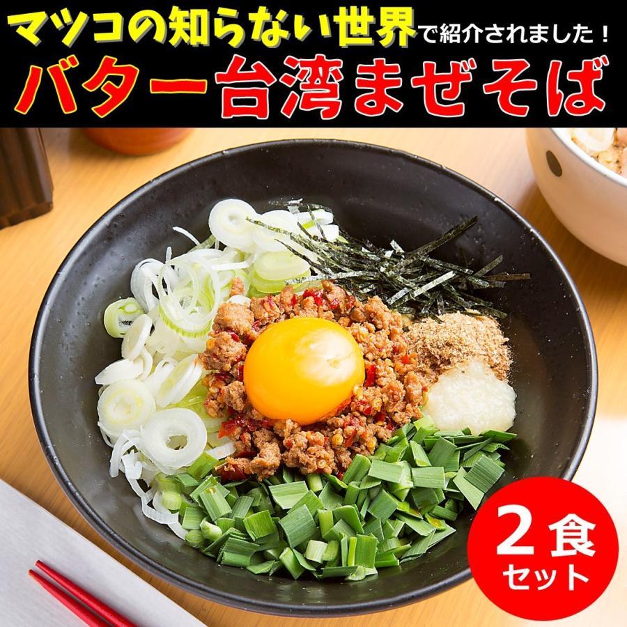 バター台湾まぜそば 2食セット|mazesobaminami